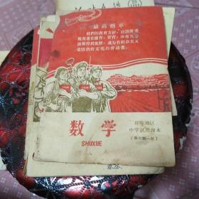 邯郸地区中学试用课本 数学 高中第一册