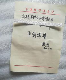 殷子烈题字
