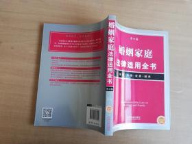 婚姻家庭法律适用全书【实物拍图 品相自鉴】