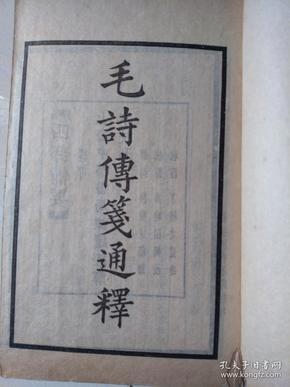 影宋版  诗传笺通释                 十册32卷 一套全