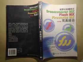 超梦幻劲爆网页Dreamweaver MX Flash MX Fireworks MX完美结合(中文版)
