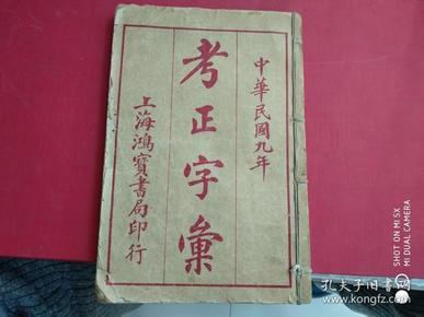考证字汇   ,【 民国九年,上�:璞κ榫钟⌒惺�,封底换过,是一张老画片,渔翁】