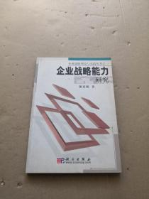 企业战略能力研究/企业战略理论与实践丛书