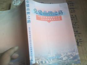 党建品牌之路--- 连云港