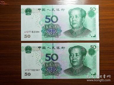 第五版五十元(补号两联号)