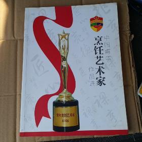 中国青年烹饪艺术家作品选
