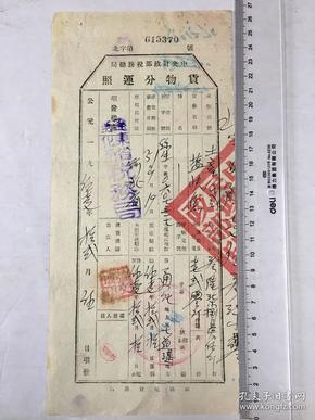 1951年 货物分运照