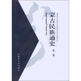 正版现货 蒙古民族通史 第一卷