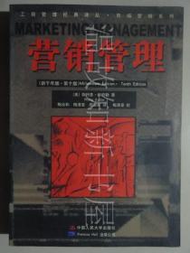 工商管理经典译丛.市场营销系列 : 营销管理(新千年版第十版)  (正版现货)