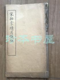 民国五年 董香光草书习字帖