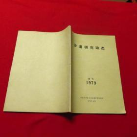 沙漠研究动态   1979年  试刊