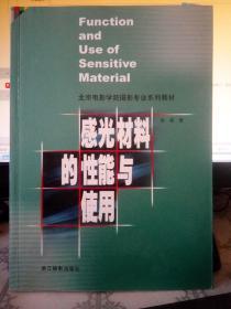 感光材料的性能与使用