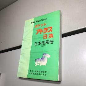 日本地图册(日文版)【一版一印 9品-95品+++ 正版现货 自然旧 实图拍摄 看图下单】