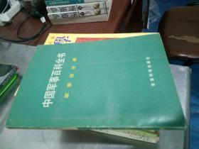 中国军事百科全书;军事法分册