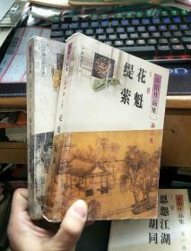 高阳作品集第二辑(再生香大将曹彬、花魁缇萦 全2册)