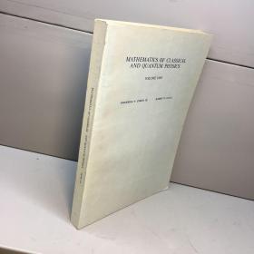 经典物理和量子物理的数学第一卷