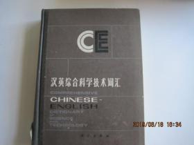 汉英综合科学技术词汇(83版86印)