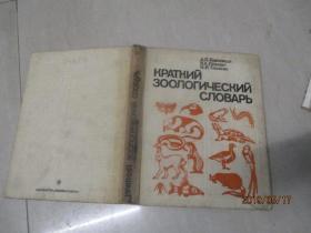 简明动物学词典  外文版    精装大32开   实物图  品自定  33号柜
