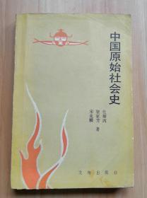 《中国原始社会史 》著名原始宗教研究专家于锦绣藏书  对原书有大量批注