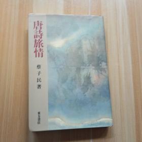 《唐诗旅情》--著名社会活动家蔡子民签名赠本