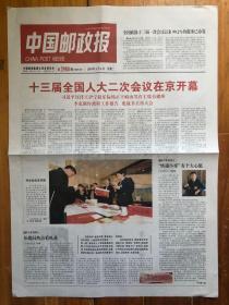 中国邮政报(2019年3月6日,十三届全国人大二次会议在京开幕。今日4版)