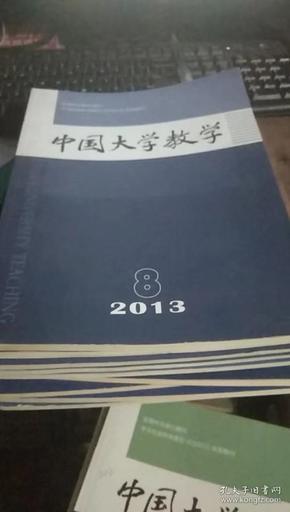 中国大学教学2013年1.2.4.5.6.8-12