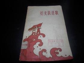 1959年一版一印【妇女跃进歌】!馆藏