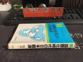 国际化时代の日本经济(经济学入门1)