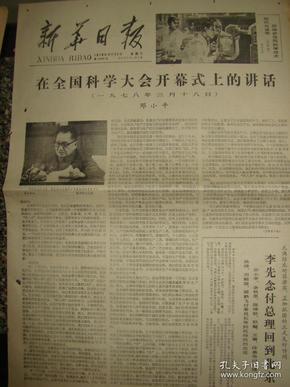 《新华日报·南京版》【在全国科学大会开幕式上的讲话,有邓小平照片】