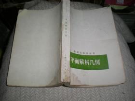 数理化自学丛书  平面解析几何  1977年1版78年1印  上海人民出版