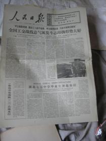 旧报纸 .  人民日报 1976年 11月 26日
