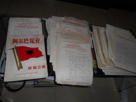 文革材料:中国援助阿尔巴尼亚拖拉机配件厂扩建工程  有关材料1.4公斤(双方会谈纪要、有关文件、工作记录、参加援助各工厂往来信函电报等)