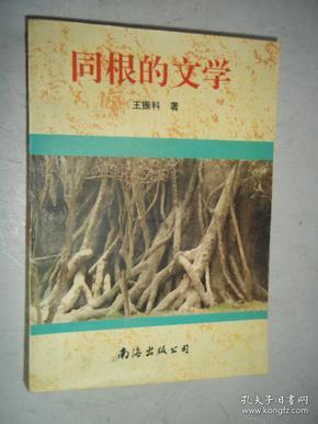 同根的文学(王振科签赠本){签名----2]]