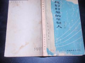 (电影文学剧本)《我们村里的年轻人》(天津著名作家左森私藏,扉页和封面有左森的印章,1964年1版1次!)080307-b