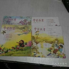 学前教育  绘本 2010年第3,4,5,6期  4本合售
