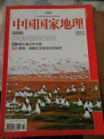 中国国家地理2008年11期