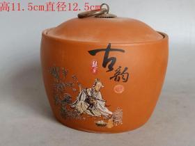 乡下收的添彩人物老紫砂壶罐