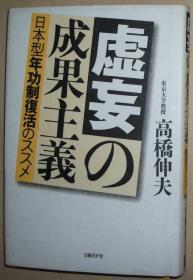 日文原版书 虚妄の成果主义 日本型年功制复活のススメ 高桥伸夫