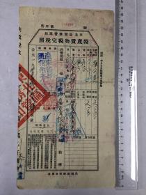 1951年 特产货物税完税照