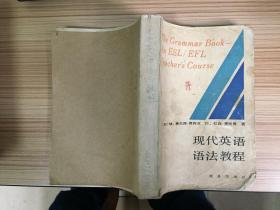 现代英语语法教程【封底撕缺】
