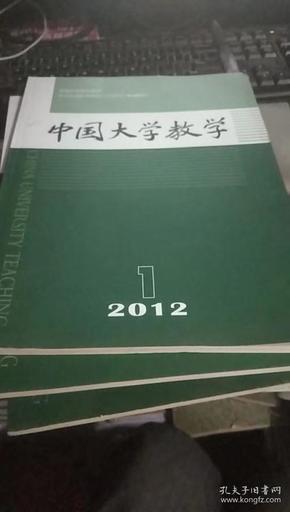 中国大学教学2012年1-6.8-12【第6期书脊折了】