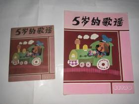 连环画《5岁的歌谣》彩色封面原画稿(附出版物)23*18.8cm