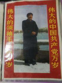伟大领袖毛主席中国共产党万岁宣传画