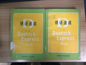 德语速成 上下两册全