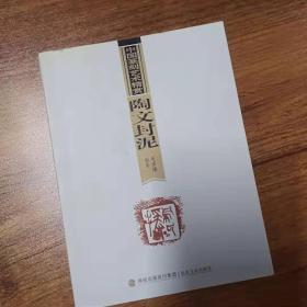 中国篆刻艺术精赏:陶文封泥