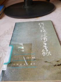赵无极讲学笔录一版一印