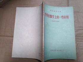 力学在数学上的一些应用  青年数学丛书