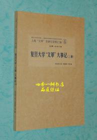 """复旦大学""""文革""""大事记(三种)【上海文革史研究资料汇编4】"""