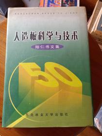 人造板科学与技术:陆仁书文集