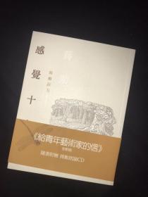 美学大师蒋勋签名   感觉十书